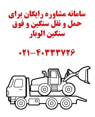 تماس با ما حمل و نقل سنگین